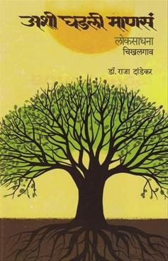 Ashi Ghadali Manas