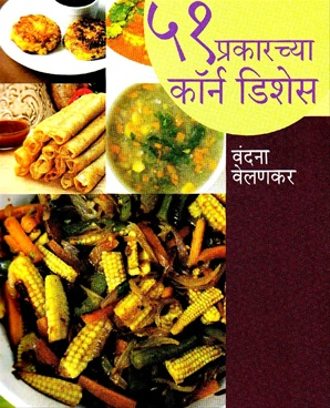51 Prakarachya Corn Dishes