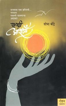 Ek Muthhi Asman