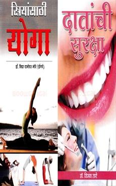 Striyansathi Yoga + Datanchi Suraksha