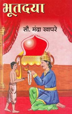 Bhutdaya