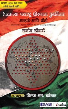 Bhartachya Pararashtra Dhornacha Punarvichyar