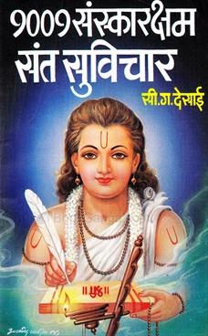 1001 Sanskarksham Sant - Suvichar