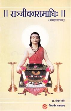 Sajjivanasamadhi