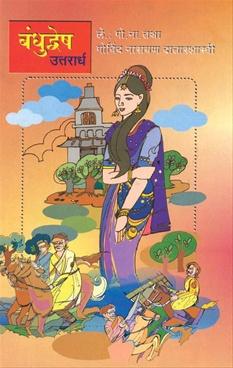 Bandhudvesh Uttarardha