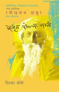 Amrut Panthacha Yatri