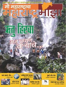 Maharashtra Maza 1 August 2010