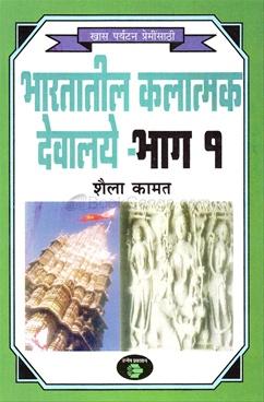 Bhartatil Kalatmak Devalaye Bhag 1