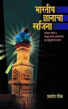 Bhratiya Dnyanacha Khajina