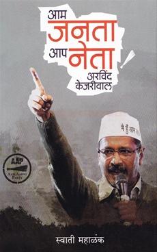 Aam Janata Aap Neta Aravind Kejariwal
