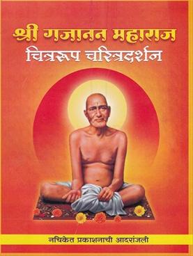 Shri Gajanan Maharaj Chitraroop Charitra darshan
