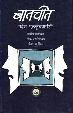 Batchit Mahesh L. Kunchwaranshi