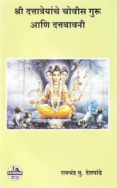Shri Dattatrayanche Chovis Guru Ani Dattabavani