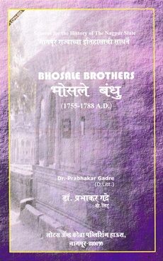 Bhosale Brothers