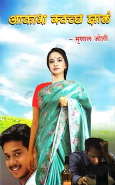 Aakash Swachha Zal