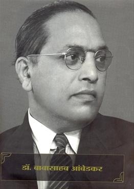 Dr. Babasahab Aambedkar (Hindi)