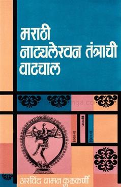 Marathi Natylekhan Tantrachi Vatchal
