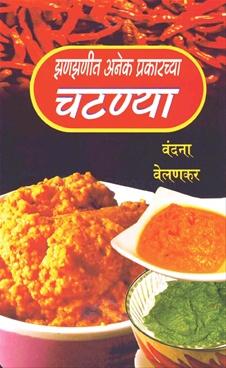 Zanzanit Anek Prakarchya Chatanya