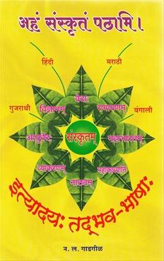Aham Sanskrutam Pathami