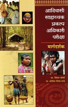 Adivasi Sahayyak Prakalp Adhikari Pariksha Margdarshak
