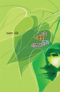 Ani Vasant Punha Baharala