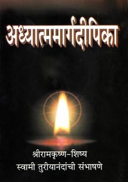 Adhyatmamargdipika