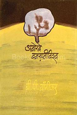 Anokhe Vanaspati Vishwa