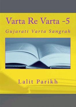 Varta Re Varta - 5