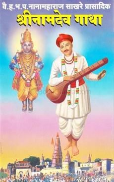 Shrinamdev Gatha