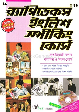 Rapidex English Speaking Course (Bangla)
