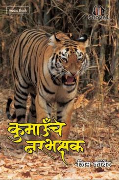 Kumaonche Narabhakshak – Audio Book
