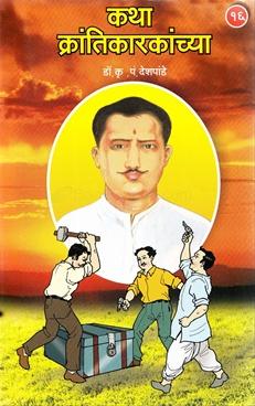 Katha Krantikarakanchya - Bhag 16