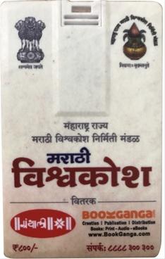 Marathi Vishwakosh ( Pen drive Madhye Upalabdha )