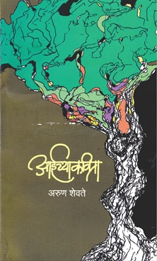 -Aaichyakavita by Arun Shevate - Granthali