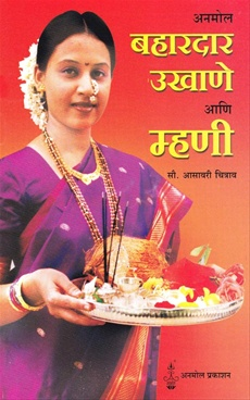 Anmol Bahardar Ukhane Ani Mhani