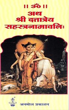 Atha Shri Dattatreya Sahastranamavali