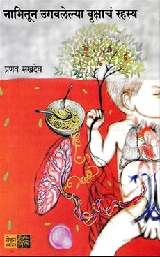 Nabhitun Ugavlelya Vrukshacha Rahasya