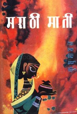 Marathi Mati