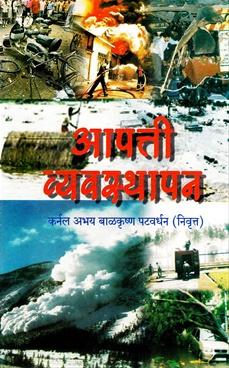 Aapatti Vyavasthapan ( Old Edition)