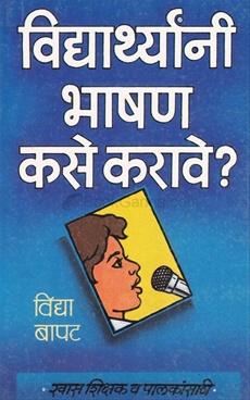 Vidyarthyanni Bhashan Kase Karave?