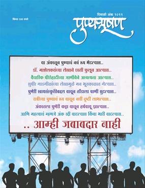 Punyabhushan ( 2011 )