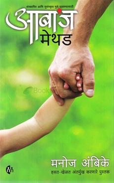Aabaj Method