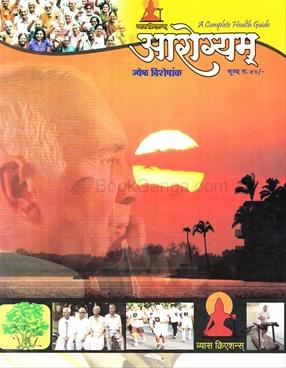 Arogyam - Jyeshtha Visheshank