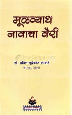 Mulavyadh Navacha Vairi