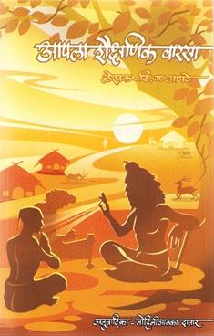 Apala Shaikshanik Varsa