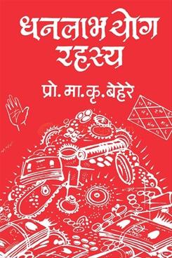 Dhanlabh Yog Rahasya
