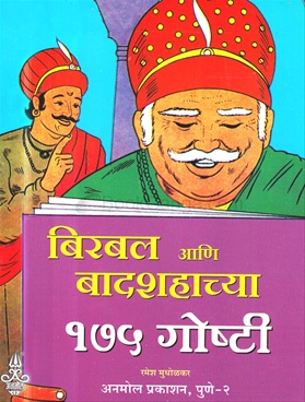 Birbal Ani Badshahachya 175 Goshti