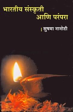 Bhartiya Sanskruti Ani Parampara