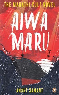 Aiwa Maru