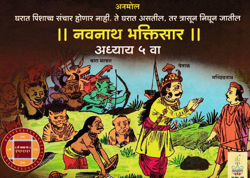 navnath bhaktisar adhyay 5 pdf free download